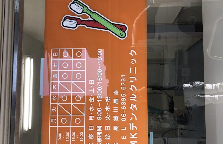 大阪市淀川区 デンタルクリニック新装リフォーム